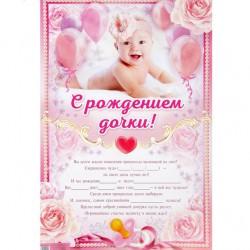 """Плакат """"С Рождением дочки"""", 60х40 см 1640509"""