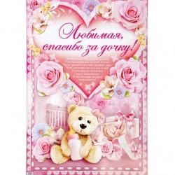 """Плакат """"Любимая, спасибо за дочку!"""", 60х40 см 1640507"""