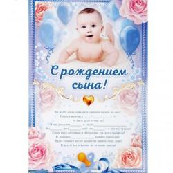 """Плакат """"С Рождением сына"""", 60х40 см"""
