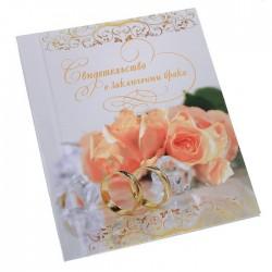 """Свидетельство о браке """"Розы"""" А4 ламинированное 507995"""
