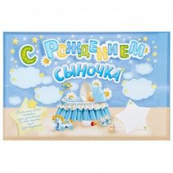 """Плакат праздничный """"С рождением сыночка"""", 60х40 см 1400194"""