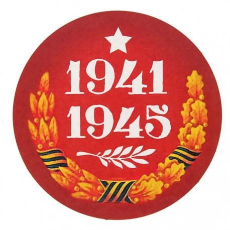 "Наклейка на авто ""1941-1945"" 150х150 2105782"