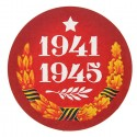"Наклейка на авто ""1941-1945"" 150х150"