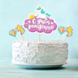 Набор для торта С днем рождения единорог: топперы, 4 шпажки
