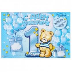 """Плакат """"С Днем Рождения"""",1 годик для мальчика (мишка)"""
