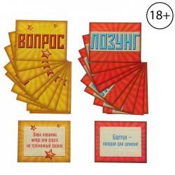 """Игра вопрос-ответ """"Всегда готов!"""", (набор 20 карточек) 15,5х10 см 1308638"""