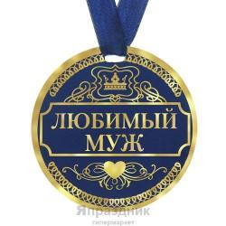 """Медаль """"Любимый муж"""", диам.9 см"""