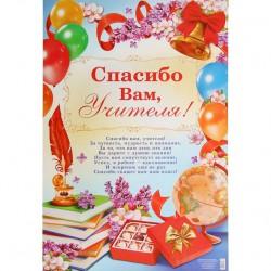 """Плакат """"Спасибо вам, учителя"""", 40х60 см 1856256"""
