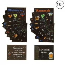 """Игра вопрос-ответ """"Культура пития"""" (набор 20 карточек) 15,5х10 см"""