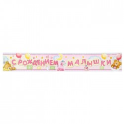 """Гирлянда-плакат """"С рождением малышки!"""", 91х14 см 1310383"""
