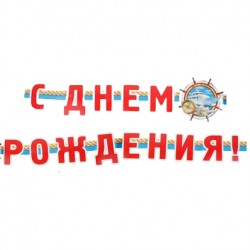 "Гирлянда ""С Днем рождения!"", морская тематика"