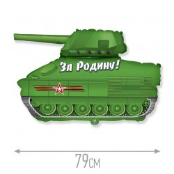 Шар Танк Патриот 79см