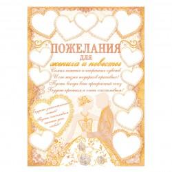 """Плакат """"Пожелания для жениха и невесты"""""""