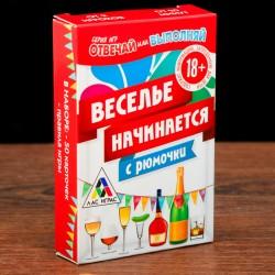 """Игра для вечеринки """"Веселье начинается"""", 11,4х6,5 см 1002699"""
