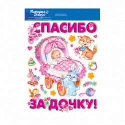 Оформительская наклейка СПАСИБО ЗА ДОЧКУ!