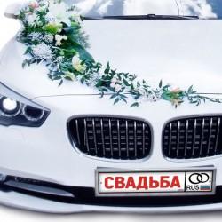 """Наклейка на номер """"Свадьба!"""" rus 1158791"""