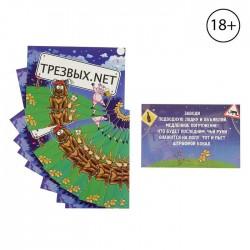 """Игра вопрос-ответ """"Трезвых.net 2-й уровень"""", (набор 10 карточек) 15,5х10 см"""