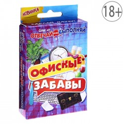 """Игра карточная для вечеринки """"Офисные забавы"""", 9,5х6,5 см"""