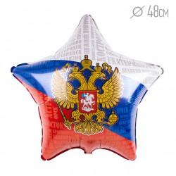 Шар Звезда Россия 48см