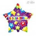 Шар Звезда Поздравляем Звезды 48см