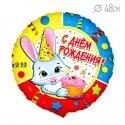 Шар Круг Зайчик С Днем рождения 48см