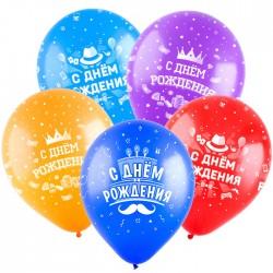 Т 12 С Днем рождения, Для него (3 дизайна), Ассорти Пастель, 5 ст. / 100 шт. / (Турция)
