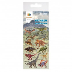 Наклейка дек зефирн 4 Динозавры 1 70*160