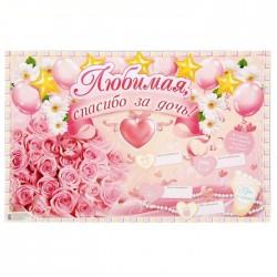 """Плакат """"Любимая, спасибо за дочку"""" (розы), 60х40 см 1461061"""