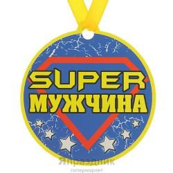 """Медаль на магните """"Супер мужчина"""", 8,5 см"""