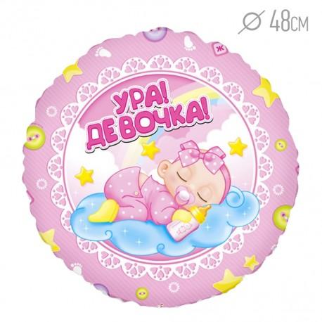 И 18 Круг Ура! Девочка! / Baby Girl BRAVO / 1 шт / (Испания)
