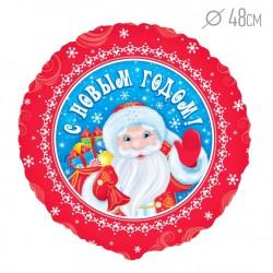 Шар С Новым годом! Дед Мороз 48см