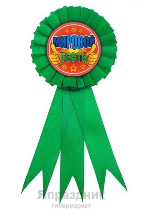 Значок-орден пластик текстиль Мировой тесть 7,5*12,5