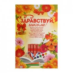 """Плакат """"Здравствуй, школа!"""", 40х60 см 2400893"""