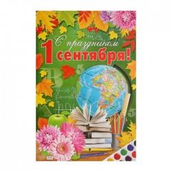 Плакат С праздником 1 сентября 40х60см
