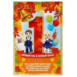 "Плакат ""1 раз в 1 класс!"", 60х40 см 1426263"
