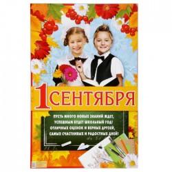 """Плакат """"1 сентября"""", 60х40 см 1426260"""