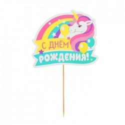 """Топпер в торт """"С днем Рождения""""Пони 2805941"""