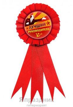 Значок-орден пластик, текстиль Лучший руководитель