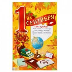 "Плакат А2 ""С Днем знаний!"" / 670 х 480 мм / 1 шт / (Россия)"
