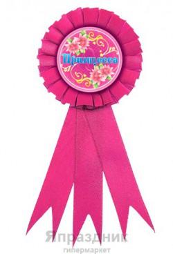 Значок-орден пластик, текстиль Принцесса