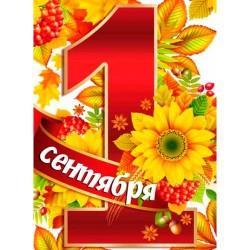 "Плакат А2 ""1 Сентября"" / 670 х 480 мм / 1 шт / (Россия)"