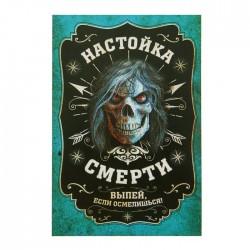 Наклейка на бутылку Хеллоуин настойка смерти 8х12см