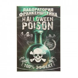 Наклейка на бутылку Хэллоуин яд 8х12см