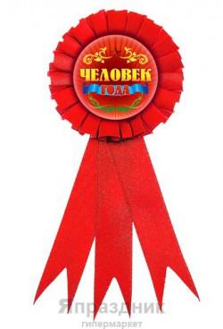 Значок-орден пластик, текстиль Человек года