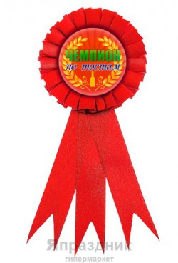 Значок-орден пластик, текстиль Чемпион по тостам