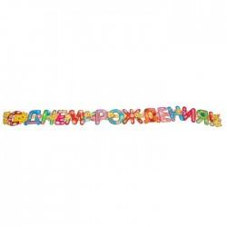 Гирлянда-буквы Универсальная С Днем Рождения 200см