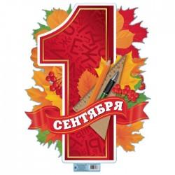 """Плакат """"1 сентября"""", листья, 30х40 см 3643138"""