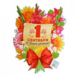 "Плакат ""1 сентября"", букет, 30х40 см 2400896"