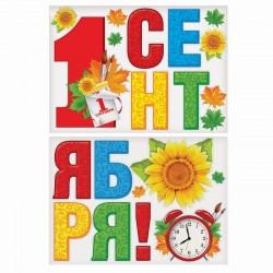 """Набор оформительский """"1 сентября"""", 25х35 см 1412290"""