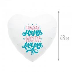 Шар Сердце Мама навсегда 48см